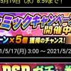 ダイナミックキャンペーン!?七井別バー?カメラ視点?[パワプロアプリ]