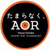 2018年2月13日 FM YOKOHAMA「たまらなく、AOR」 ロバータ・フラック特集Part2