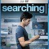 映画『search サーチ』 あらすじ・伏線を徹底解説! 注目すべきポイントを見ればこの映画の謎が解ける!