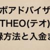 ロボアドバイザーによる資産運用「THEO(テオ)」の登録方法まとめ!【投資屋!】