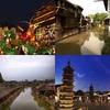「古鎭」上海の古典的な古い街-旅行するならどれか一つは行きたい。