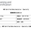 AWS Certified Data Analytics - Specialtyに合格した