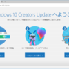 Acer M5機にもCreators Update あんど IrfanView 4.44 そのに