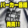 【バスブリゲード】BRGDフォントが丸いデザインなどの2019年新作パーカー各種発売!