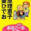 【読書感想】実録! あるこーる白書 ☆☆☆☆