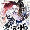 2019年09月20日の投げ売り情報(ゲーム)