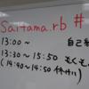 【Rubyイベントレポート】Saitama.rb #19にはじめて参加してきました