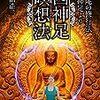第20回の紹介本は「仏陀の修行法・四神足より四神足瞑想法」