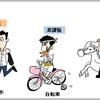 自転車だって非課税、の巻