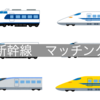 新幹線マッチング