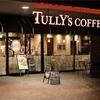 タリーズでコーヒーを飲みながら充電&Wi-Fiを使わせて頂く。