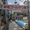 マリーダカレー 新宿ゴールデン街