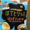 カルビー ポテトチップス ぽてとりっぷ 琉球そば味 食べてみました