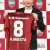 Jリーグの現状とイニエスタ獲得が神戸にもたらすもの