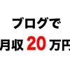 来年の1月末までにブログで月収20万円稼ぎます