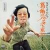 なぎらけんいち / 春歌 (kaleidoscope / 1974)