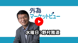 FX「ドル/円 米貿易赤字からのドル売りは続く」 2021/1/27(水)野村雅道