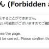 """Add Quicktagが""""閲覧できません (Forbidden access)""""になって設定できない時の対処方法│WordPressプラグイン"""