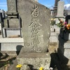 諸国を行脚し仏道を広めた 徳本上人の揮毫石塔(三浦市)