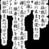 妖怪ウォッチ 山吹鬼姫 転生レジェンド シリーズ 追加等 他キャラの影が判明!チャレンジタイム