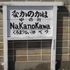 後志ぐるりと ― 寿都鉄道中の川駅跡 ―