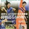 【ハンドボール】 全国選抜大会2016 大分高校 vs 國學院大學栃木