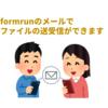 formrunのメールでファイル送受信ができるようになりました