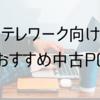 【Windows】おすすめのテレワーク向け低価格中古PC