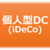 iDeCo加入 全会社員が可能に?