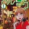 本 - 電子工作コミック「ハルロック」