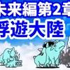 未来編第2章 [47]浮遊大陸【無課金攻略】にゃんこ大戦争