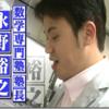 【TV出演】NHK(Eテレ)「テストの花道」~数学苦手克服法(完全版)