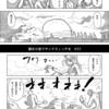 魔女の釜でサンドウィッチを - #35 戦争の時間