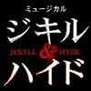 ミュージカル『ジキル&ハイド』