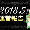 【2018年5月】ブログ運営報告(3ヵ月目)!分析&まとめ