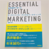「顧客が力を持つ時代」っちゅうことでしょうか?:読書録「世界基準で学べるエッセンシャル・デジタルマーケティング」