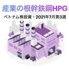 産業の根幹鉄鋼HPG【ベトナム株投資2021年7月第3週】