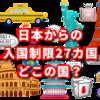 日本からの入国制限、どこの国?もう既に27カ国。