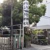 パワースポット巡り(666)(667)サムハラ神社、茨住吉神社