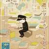 3/3〜26「本と遊ぶブックカバー・しおり展2017」
