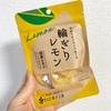 南信州菓子工房の『輪切りレモン』がコンビニクオリティとは思えないくらい美味しいから買ってみてくれ。