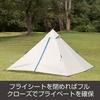 テントの問題(Bundok Tipi 1 を試してみました)