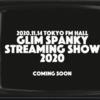 ライブ配信の喜び:GLIM SPANKY STREAMING SHOW 2020 The Delights of Live Streaming: GLIM SPANKY STREAMING SHOW 2020