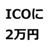 ブロックチェーン3.0! ArcBlockのICOに2万円参加します。KYC登録も完了 [ABT]