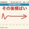 【金利予想】フラット35の2018年9月金利は予想どおりの上昇で1.39%←的中!