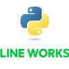 【Python/JWT】LINE WORKS の BOT の AccessToken を取得する