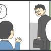 【マンガ】おとぼけ夫劇場~財布と間違えたもの~