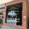 【台湾旅行】台北市内の宿泊先ホテルの様子  〈大橋頭駅エリア〉