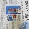 中国と韓国を宗主国と思っている東京新聞&中国、またもや日本の領海内で資源サンプル採取