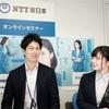 店舗・オフィス向け「オフィステレフォン」|NTT東日本オンラインセミナー
